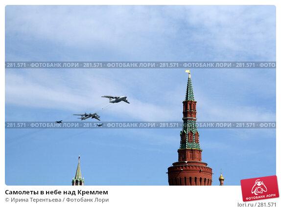 Самолеты в небе над Кремлем, эксклюзивное фото № 281571, снято 9 мая 2008 г. (c) Ирина Терентьева / Фотобанк Лори