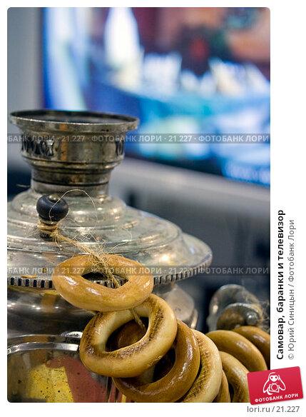 Самовар, баранки и телевизор, фото № 21227, снято 2 марта 2007 г. (c) Юрий Синицын / Фотобанк Лори