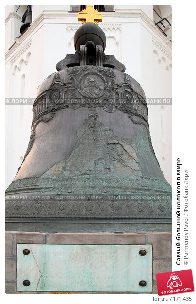 Самый большой колокол в мире, фото № 171435, снято 23 декабря 2007 г. (c) Parmenov Pavel / Фотобанк Лори
