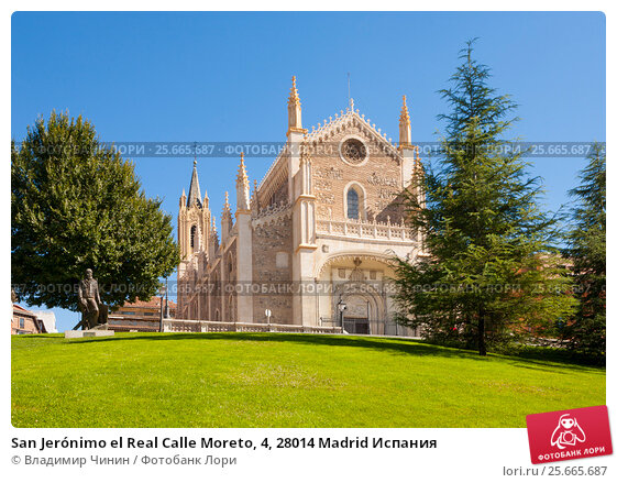 Купить «San Jerónimo el Real Calle Moreto, 4, 28014 Madrid Испания», эксклюзивное фото № 25665687, снято 5 октября 2012 г. (c) Владимир Чинин / Фотобанк Лори