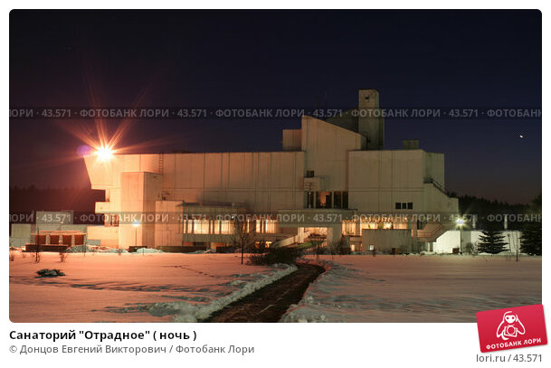 "Санаторий ""Отрадное"" ( ночь ), фото № 43571, снято 2 февраля 2007 г. (c) Донцов Евгений Викторович / Фотобанк Лори"