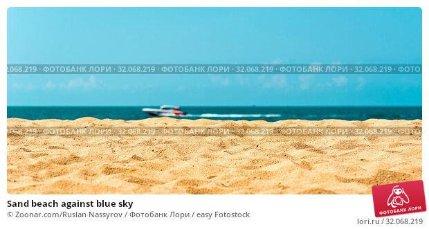 Sand beach against blue sky. Стоковое фото, фотограф Zoonar.com/Ruslan Nassyrov / easy Fotostock / Фотобанк Лори