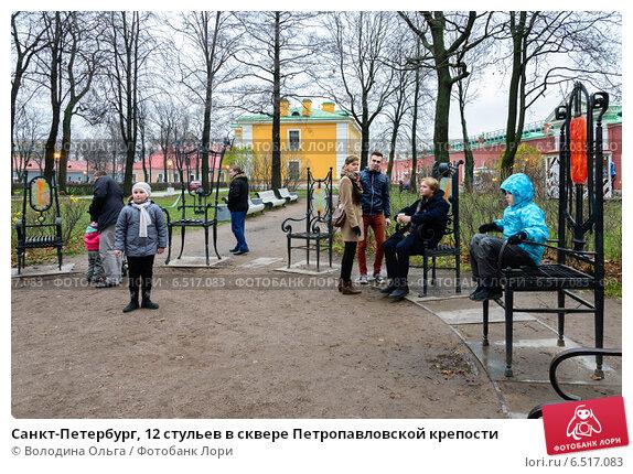 добавь себе о чем стулья на петропавловской крепости посмотреть