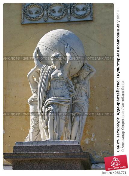 Санкт-Петербург. Адмиралтейство. Скульптурная композиция у входа, фото № 268771, снято 28 июня 2005 г. (c) Александр Секретарев / Фотобанк Лори