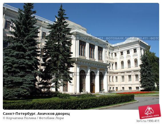 Купить «Санкт-Петербург. Аничков дворец», фото № 990411, снято 28 июня 2009 г. (c) Корчагина Полина / Фотобанк Лори
