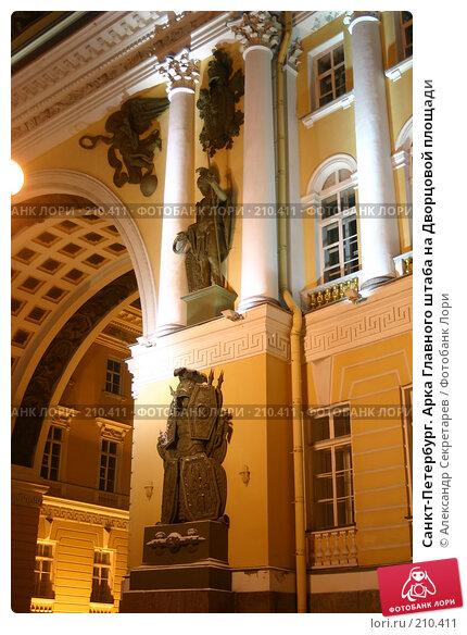 Санкт-Петербург. Арка Главного штаба на Дворцовой площади, фото № 210411, снято 17 декабря 2005 г. (c) Александр Секретарев / Фотобанк Лори