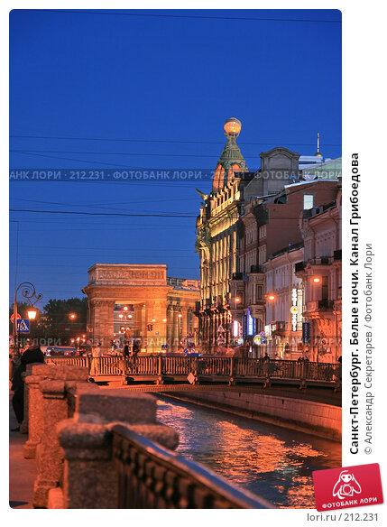 Санкт-Петербург. Белые ночи. Канал Грибоедова, фото № 212231, снято 16 июня 2007 г. (c) Александр Секретарев / Фотобанк Лори