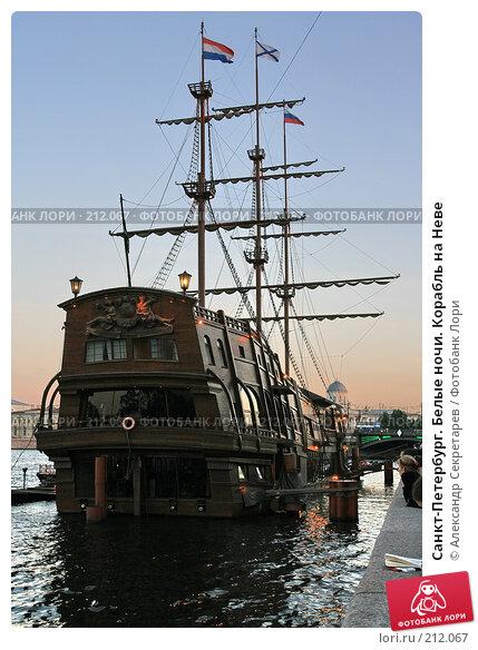 Купить «Санкт-Петербург. Белые ночи. Корабль на Неве», фото № 212067, снято 16 июня 2007 г. (c) Александр Секретарев / Фотобанк Лори