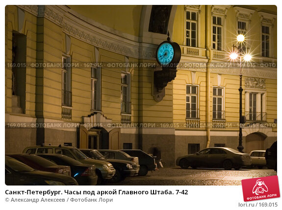 Санкт-Петербург. Часы под аркой Главного Штаба. 7-42, эксклюзивное фото № 169015, снято 28 ноября 2006 г. (c) Александр Алексеев / Фотобанк Лори