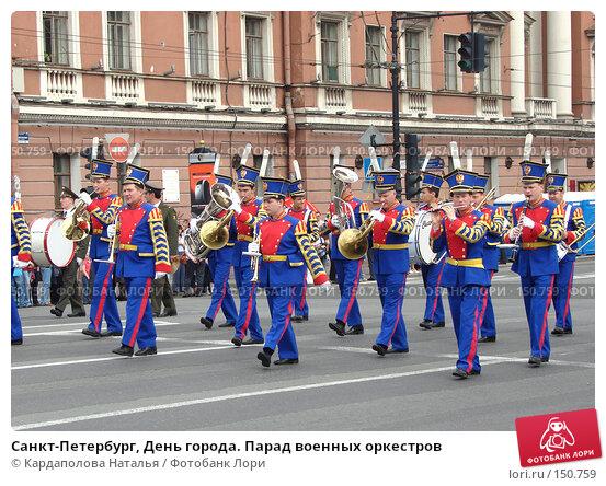 Купить «Санкт-Петербург, День города. Парад военных оркестров», фото № 150759, снято 28 мая 2007 г. (c) Кардаполова Наталья / Фотобанк Лори