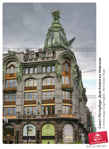 Санкт-Петербург. Дом Книги на Невском, фото № 327071, снято 6 августа 2005 г. (c) Александр Секретарев / Фотобанк Лори