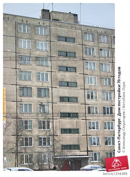 Санкт-Петербург. Дом постройки 70 годов, фото № 214055, снято 4 марта 2008 г. (c) Александр Секретарев / Фотобанк Лори