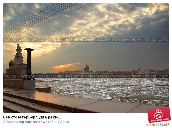 Санкт-Петербург. Две реки..., эксклюзивное фото № 133083, снято 22 марта 2007 г. (c) Александр Алексеев / Фотобанк Лори