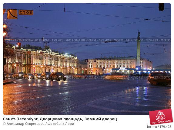Санкт-Петербург, Дворцовая площадь, Зимний дворец, фото № 179423, снято 16 января 2008 г. (c) Александр Секретарев / Фотобанк Лори