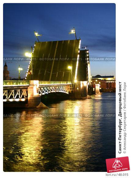 Санкт-Петербург, Дворцовый мост, фото № 48015, снято 10 июня 2005 г. (c) Александр Секретарев / Фотобанк Лори