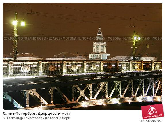 Купить «Санкт-Петербург. Дворцовый мост», фото № 207955, снято 17 декабря 2005 г. (c) Александр Секретарев / Фотобанк Лори