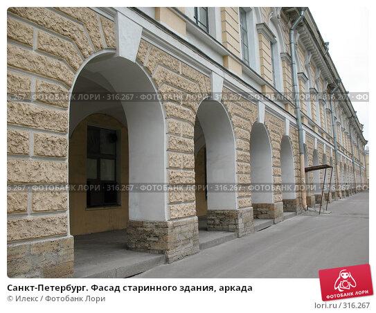 Санкт-Петербург. Фасад старинного здания, аркада, фото № 316267, снято 27 мая 2008 г. (c) Морковкин Терентий / Фотобанк Лори