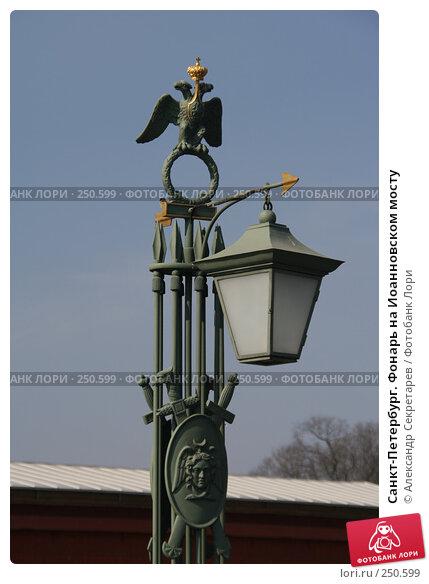 Санкт-Петербург. Фонарь на Иоанновском мосту, фото № 250599, снято 5 апреля 2008 г. (c) Александр Секретарев / Фотобанк Лори