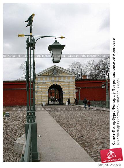 Санкт-Петербург. Фонарь у Петропавловской крепости, фото № 233531, снято 10 мая 2005 г. (c) Александр Секретарев / Фотобанк Лори