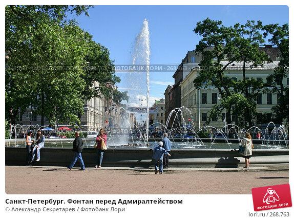 Санкт-Петербург. Фонтан перед Адмиралтейством, фото № 268763, снято 28 июня 2005 г. (c) Александр Секретарев / Фотобанк Лори