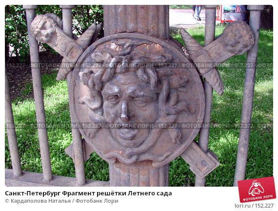 Санкт-Петербург Фрагмент решётки Летнего сада, фото № 152227, снято 30 мая 2007 г. (c) Кардаполова Наталья / Фотобанк Лори