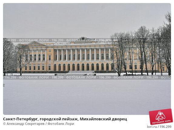 Санкт-Петербург, городской пейзаж, Михайловский дворец, фото № 196299, снято 4 февраля 2008 г. (c) Александр Секретарев / Фотобанк Лори