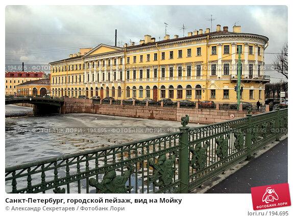 Санкт-Петербург, городской пейзаж, вид на Мойку, фото № 194695, снято 31 января 2008 г. (c) Александр Секретарев / Фотобанк Лори