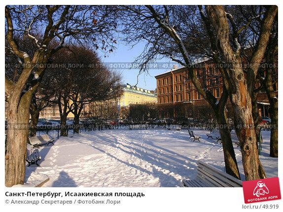 Санкт-Петербург, Исаакиевская площадь, фото № 49919, снято 4 февраля 2005 г. (c) Александр Секретарев / Фотобанк Лори