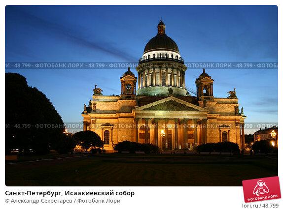 Санкт-Петербург, Исаакиевский собор, фото № 48799, снято 10 июня 2005 г. (c) Александр Секретарев / Фотобанк Лори
