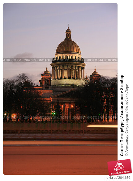 Купить «Санкт-Петербург, Исаакиевский собор», фото № 204659, снято 22 декабря 2007 г. (c) Александр Секретарев / Фотобанк Лори