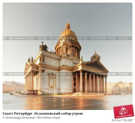 Санкт-Петербург. Исаакиевский собор утром, эксклюзивное фото № 133287, снято 17 мая 2007 г. (c) Александр Алексеев / Фотобанк Лори