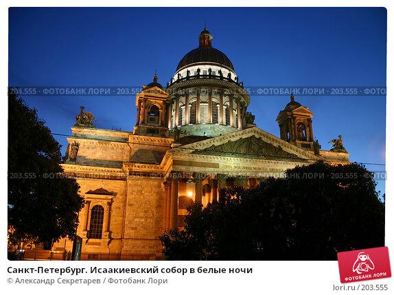 Санкт-Петербург. Исаакиевский собор в белые ночи, фото № 203555, снято 10 июня 2005 г. (c) Александр Секретарев / Фотобанк Лори