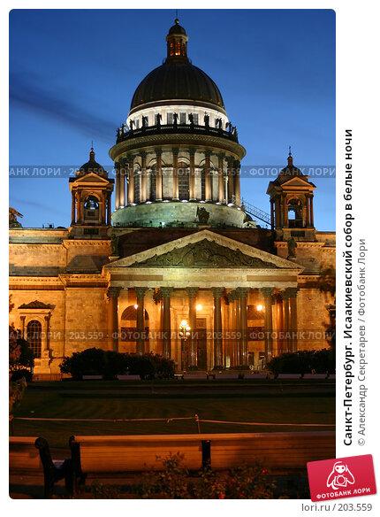 Санкт-Петербург. Исаакиевский собор в белые ночи, фото № 203559, снято 10 июня 2005 г. (c) Александр Секретарев / Фотобанк Лори