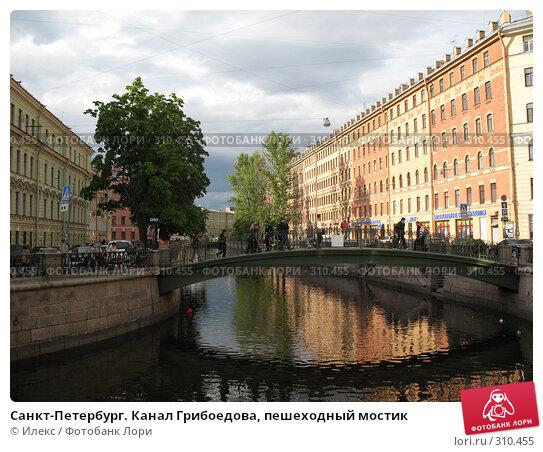Санкт-Петербург. Канал Грибоедова, пешеходный мостик, фото № 310455, снято 27 мая 2008 г. (c) Морковкин Терентий / Фотобанк Лори