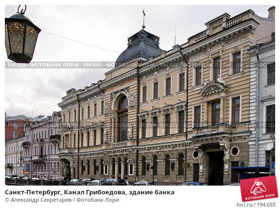 Санкт-Петербург, Канал Грибоедова, здание банка, фото № 194655, снято 31 января 2008 г. (c) Александр Секретарев / Фотобанк Лори