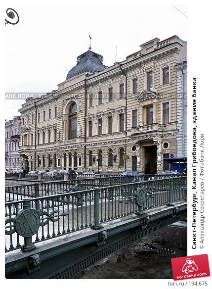 Санкт-Петербург, Канал Грибоедова, здание банка, фото № 194675, снято 31 января 2008 г. (c) Александр Секретарев / Фотобанк Лори