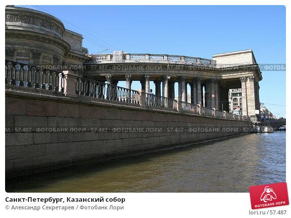 Санкт-Петербург, Казанский собор, фото № 57487, снято 2 июня 2007 г. (c) Александр Секретарев / Фотобанк Лори