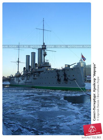 """Санкт-Петербург. Крейсер """"Аврора"""", фото № 132363, снято 30 декабря 2006 г. (c) Сергей Лисов / Фотобанк Лори"""