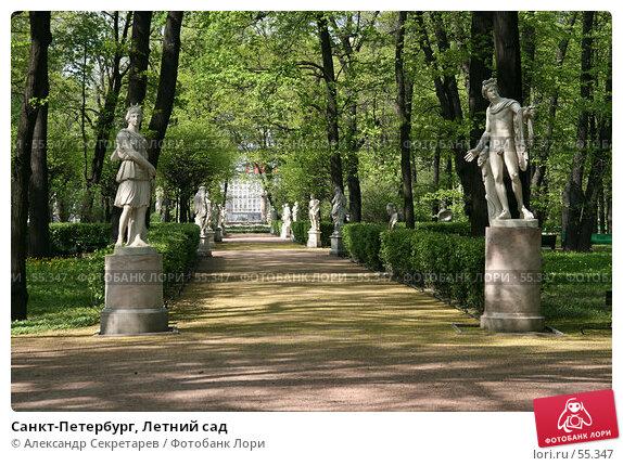 Санкт-Петербург, Летний сад, фото № 55347, снято 20 мая 2007 г. (c) Александр Секретарев / Фотобанк Лори