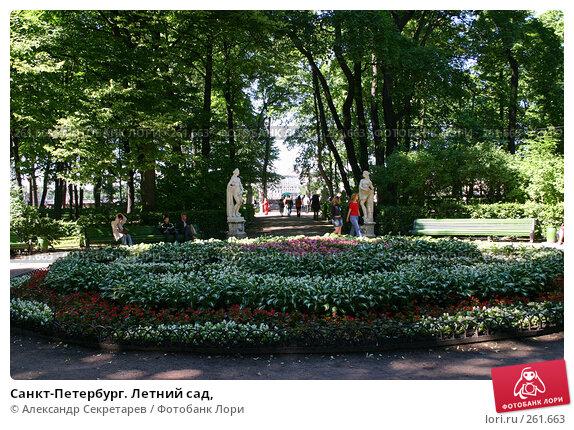 Санкт-Петербург. Летний сад,, фото № 261663, снято 27 июня 2005 г. (c) Александр Секретарев / Фотобанк Лори