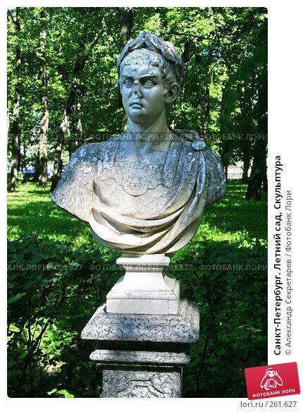 Санкт-Петербург. Летний сад, Скульптура, фото № 261627, снято 27 июня 2005 г. (c) Александр Секретарев / Фотобанк Лори