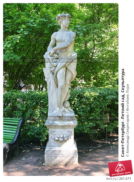 Санкт-Петербург. Летний сад, Скульптура, фото № 261671, снято 27 июня 2005 г. (c) Александр Секретарев / Фотобанк Лори
