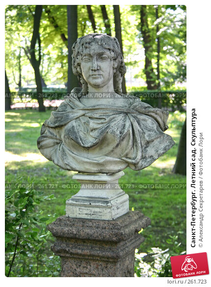 Санкт-Петербург. Летний сад. Скульптура, фото № 261723, снято 27 июня 2005 г. (c) Александр Секретарев / Фотобанк Лори