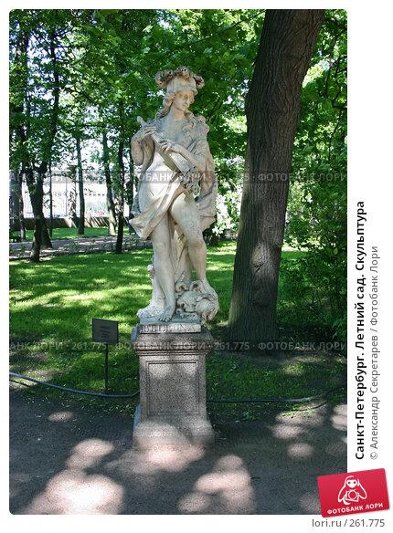 Санкт-Петербург. Летний сад. Скульптура, фото № 261775, снято 27 июня 2005 г. (c) Александр Секретарев / Фотобанк Лори