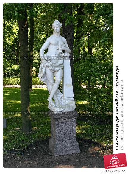 Санкт-Петербург. Летний сад. Скульптура, фото № 261783, снято 27 июня 2005 г. (c) Александр Секретарев / Фотобанк Лори