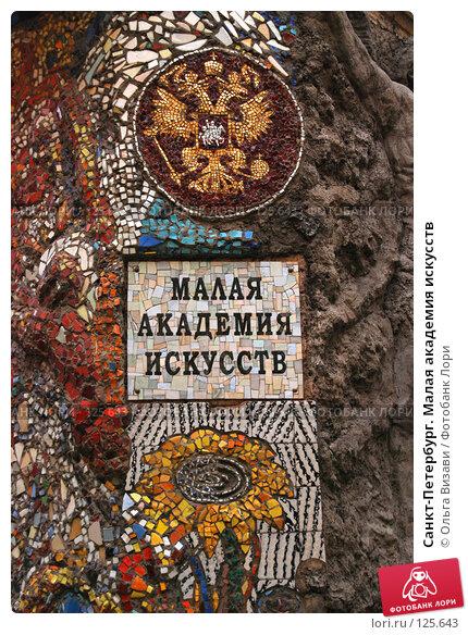 Санкт-Петербург. Малая академия искусств, эксклюзивное фото № 125643, снято 4 ноября 2007 г. (c) Ольга Визави / Фотобанк Лори