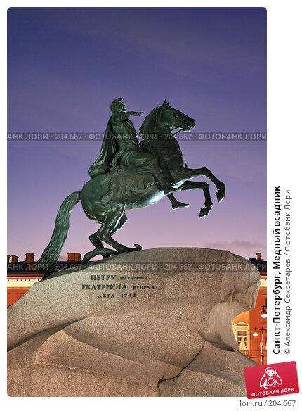 Купить «Санкт-Петербург, Медный всадник», фото № 204667, снято 22 декабря 2007 г. (c) Александр Секретарев / Фотобанк Лори