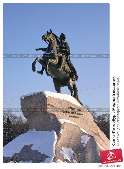 Санкт-Петербург. Медный всадник, фото № 221403, снято 4 февраля 2005 г. (c) Александр Секретарев / Фотобанк Лори