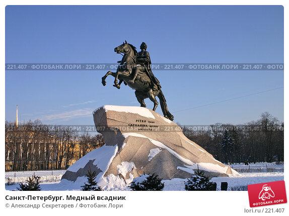 Санкт-Петербург. Медный всадник, фото № 221407, снято 4 февраля 2005 г. (c) Александр Секретарев / Фотобанк Лори