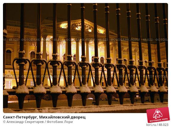 Санкт-Петербург, Михайловский дворец, фото № 48023, снято 17 декабря 2005 г. (c) Александр Секретарев / Фотобанк Лори